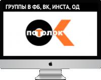 """Ведение группы для студии натяжных потолков """"ПотолОК"""""""