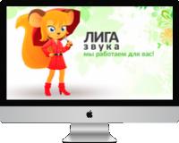 Наполнение интернет-магазина Лига Звука, ligazvuka.ru (WebAssyst, Shop-Script)