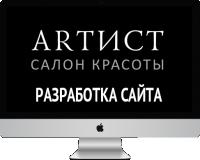 "Сайт для салона красоты ""Артист"""