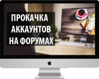 Регистрация и прокачка аккаунтов на форумах