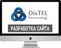 Сайт визитка для distel.kz