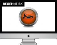 """Ведение группы для СТО """"Дрезден Моторз"""" vk.com/dresdenmotors"""