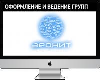 Оформление и ведение групп для zeon-it.ru