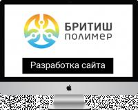 Разработка сайта визитки для Бритиш Полимер