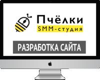 "SMM-студия ""Пчёлки"" - разработка сайта"