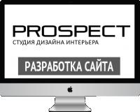 """Сайт для студии дизайна-интерьеров """"PROSPECT"""""""