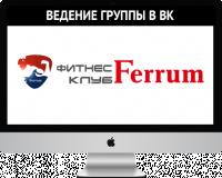 """Ведение группы для фитнес клуба """"Ferrum"""""""