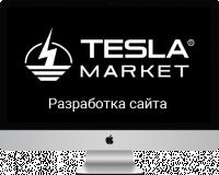 Интернет магазин TeslaMarket