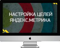 Настройка целей в Яндекс Метрике для penoblokfasad.ru