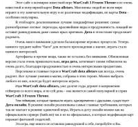 Текст на главную страницу: WarCraft 3
