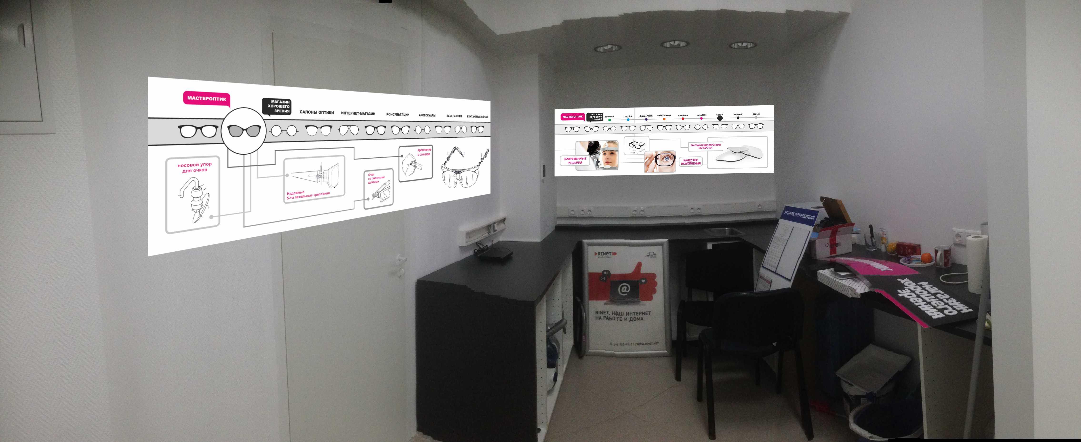 Создание нескольких графических панно для оптической компани фото f_4405902680c23ef1.jpg