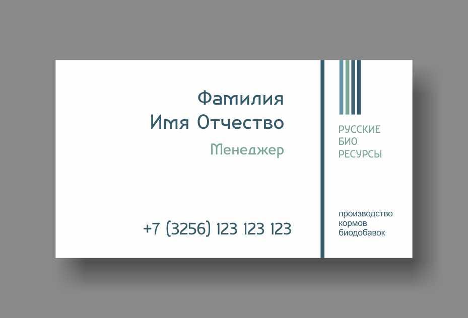 Разработка логотипа для компании «Русские Био Ресурсы» фото f_82359047ab32cd62.jpg