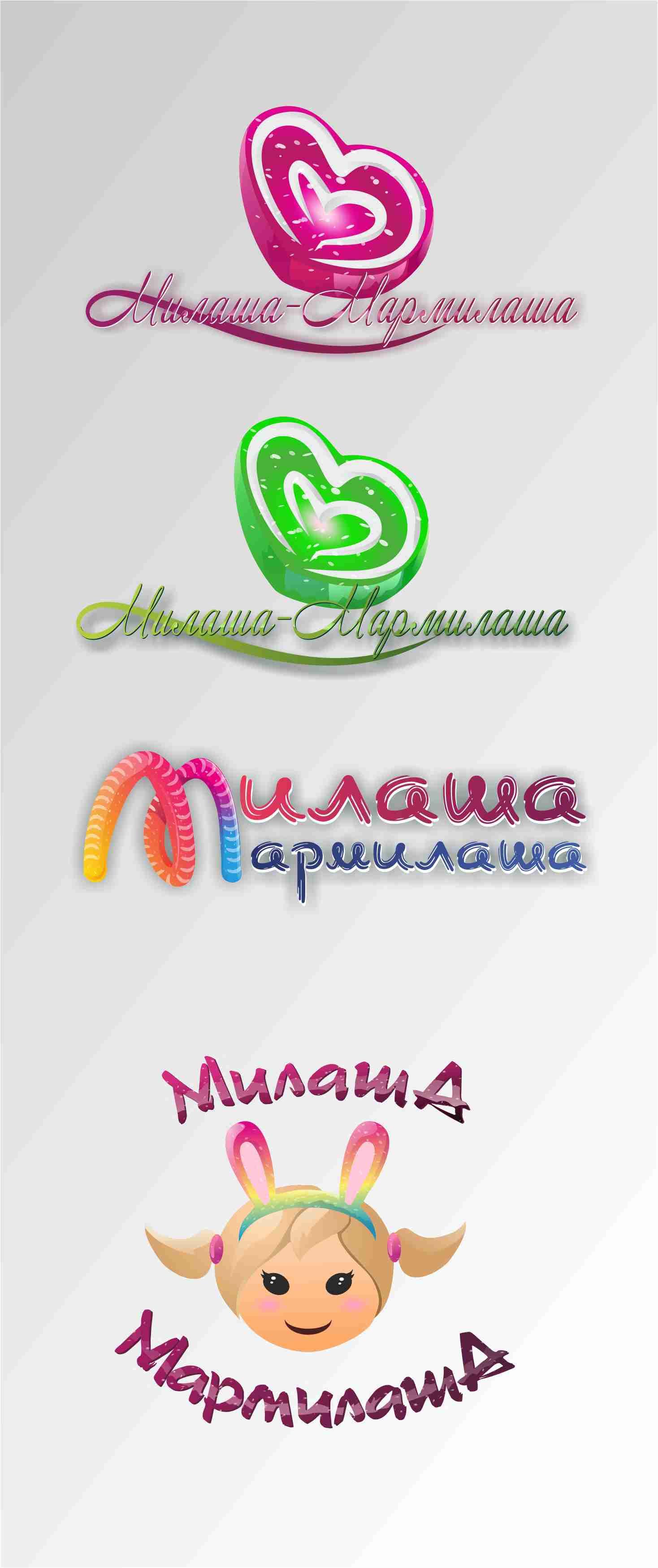 """Логотип для товарного знака """"Милаша-Мармилаша"""" фото f_81258753e4b66213.jpg"""