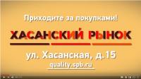 Реклама Хасанский рынок