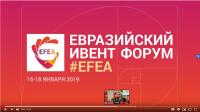 Репортаж/монтаж/звук EFEA