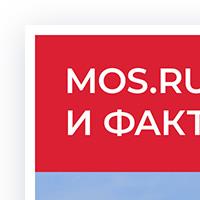 Mos.ru. Интерфейс для информационного киоска