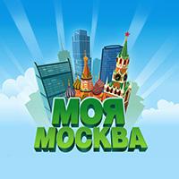 Моя Москва. Игра для социальных сетей