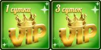 Иконка VIP