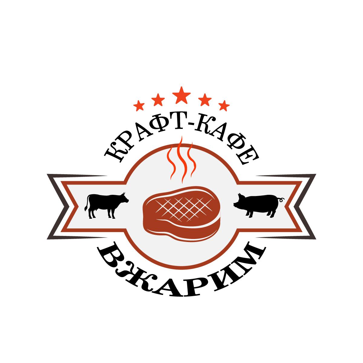 Требуется, разработка логотипа для крафт-кафе «ВЖАРИМ». фото f_951600f25506b303.jpg