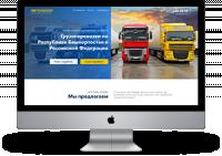 """Многостраничный сайт """"Автолидер"""" (8 страниц)"""