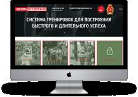 """Многостраничный сайт """"СИСТЕМА ТРЕНИРОВОК"""""""