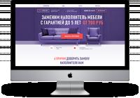 """Многостраничный сайт """"ДОКАМЕБЕЛЬ"""" (16 страниц)"""