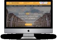 """Многостраничный сайт """"Великий Дом"""" (6 страниц)"""