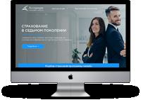 """Многостраничный сайт """"Ассоциация страховых агентов"""" (14 страниц)"""