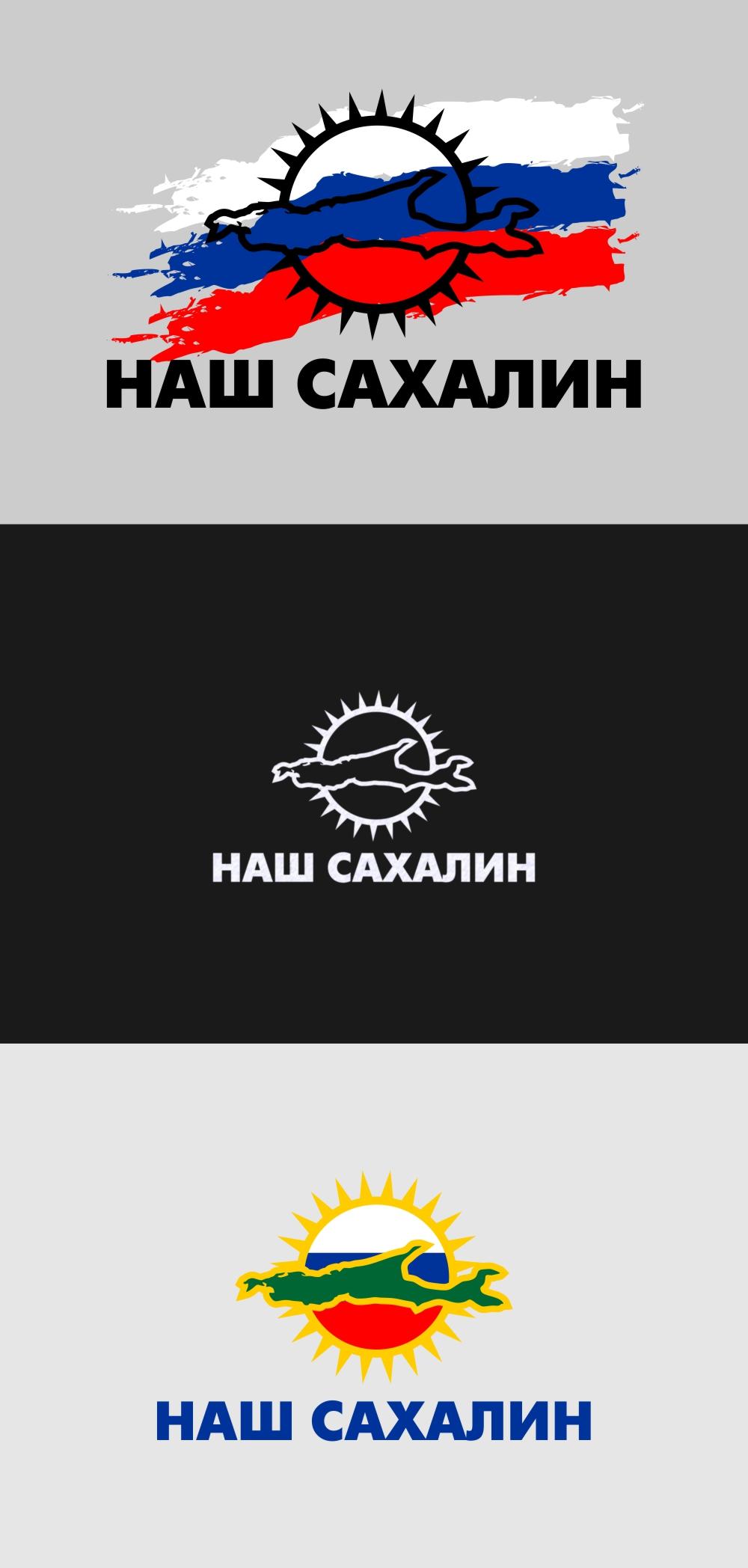 """Логотип для некоммерческой организации """"Наш Сахалин"""" фото f_0275a804bd7d6425.jpg"""