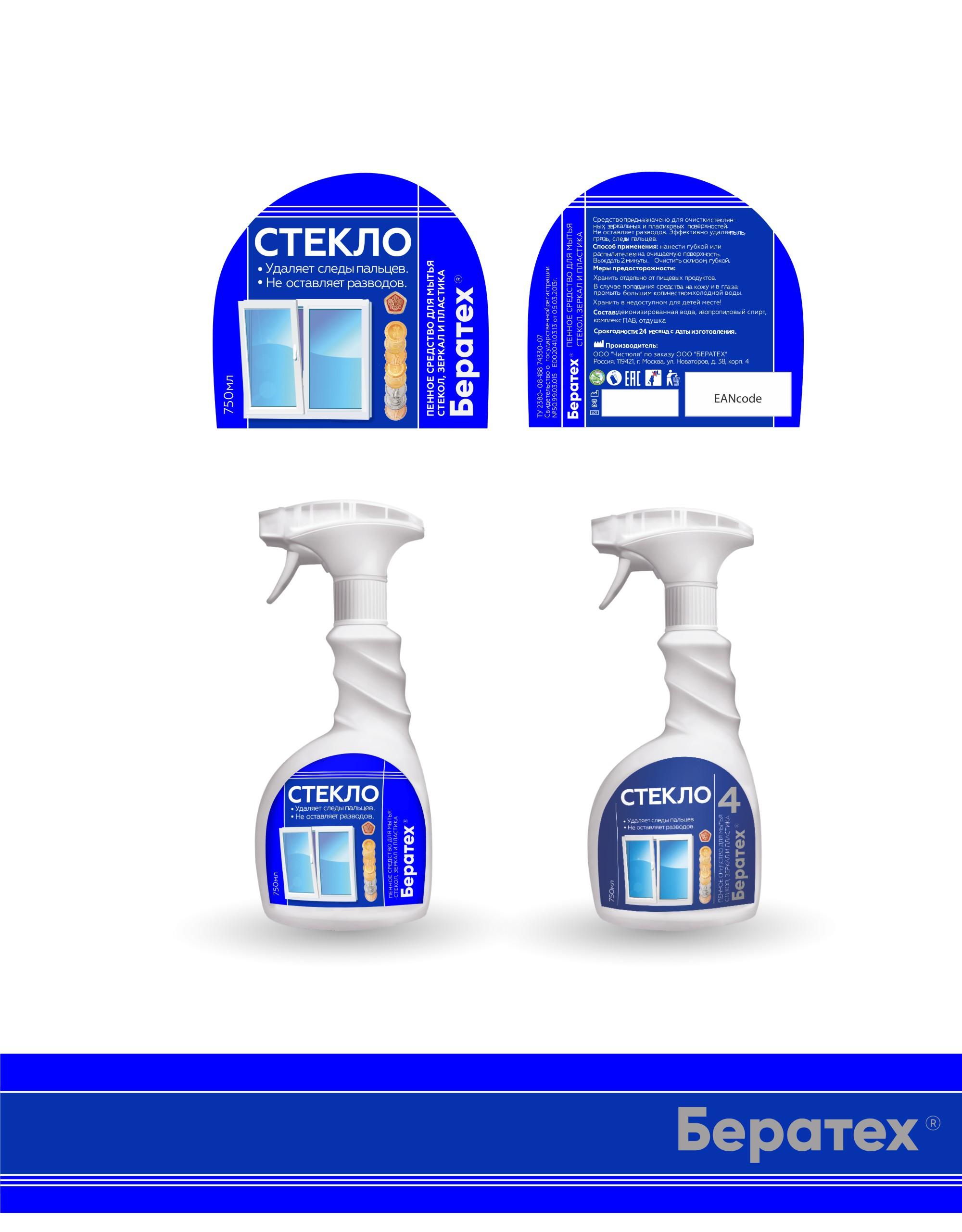 Дизайн этикеток для бытовой химии фото f_1445a5633782963a.jpg