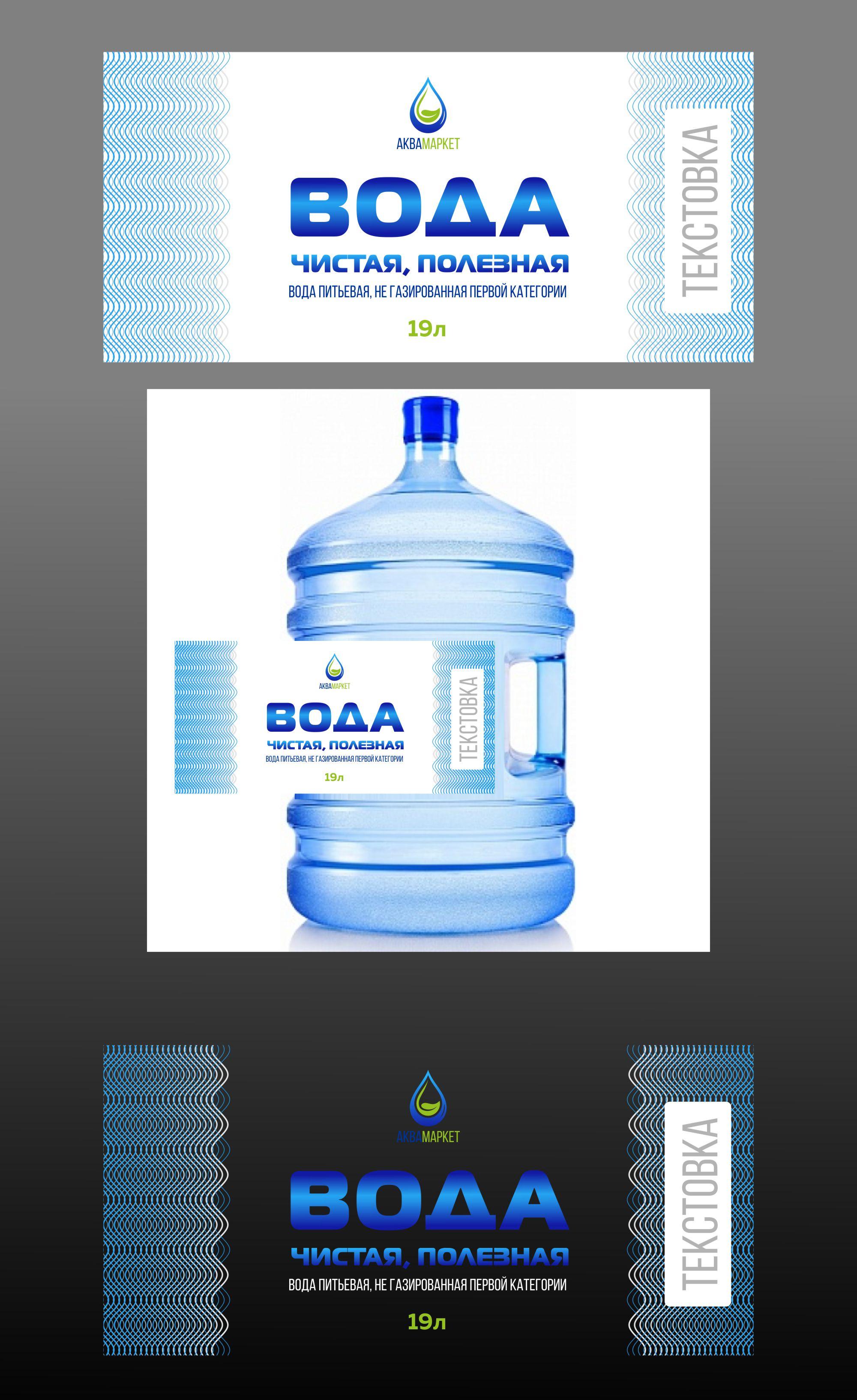 Разработка этикетки для питьевой воды в 19 литровых бутылях фото f_1835efee9ff7524c.jpg