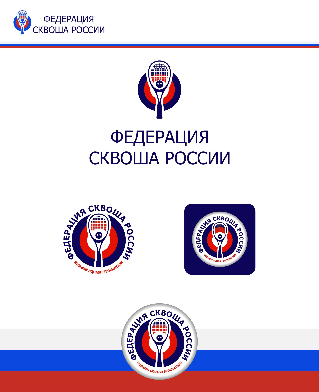 Разработать логотип для Федерации сквоша России фото f_2535f34010db62ed.jpg