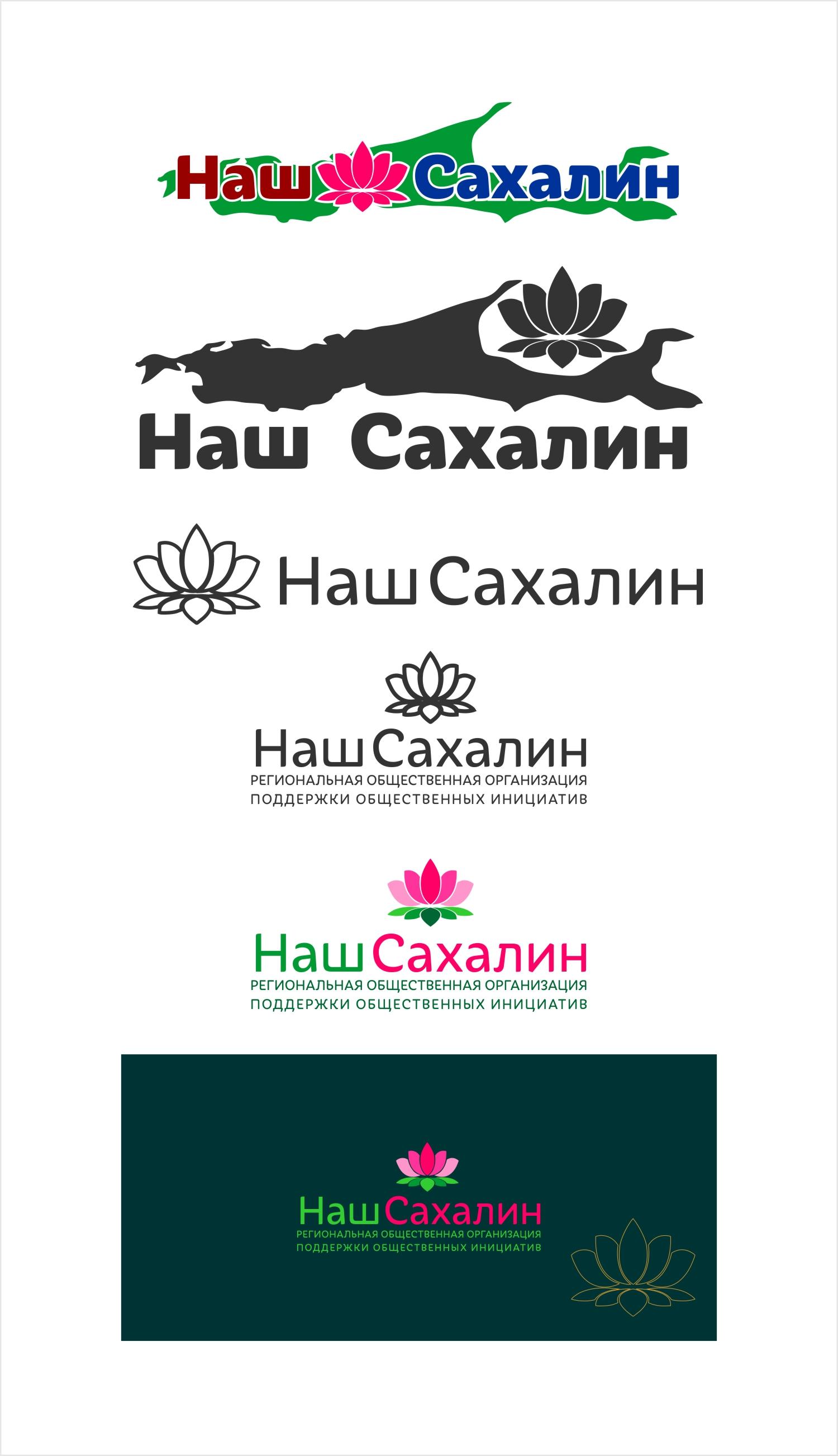 "Логотип для некоммерческой организации ""Наш Сахалин"" фото f_3685a8055388cb34.jpg"