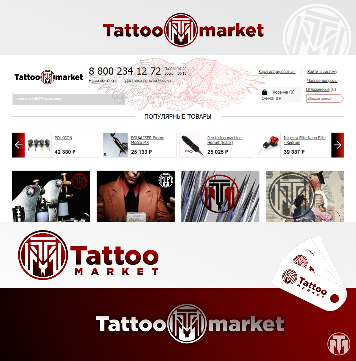 Редизайн логотипа магазина тату оборудования TattooMarket.ru фото f_3715c3a2d6785c61.jpg