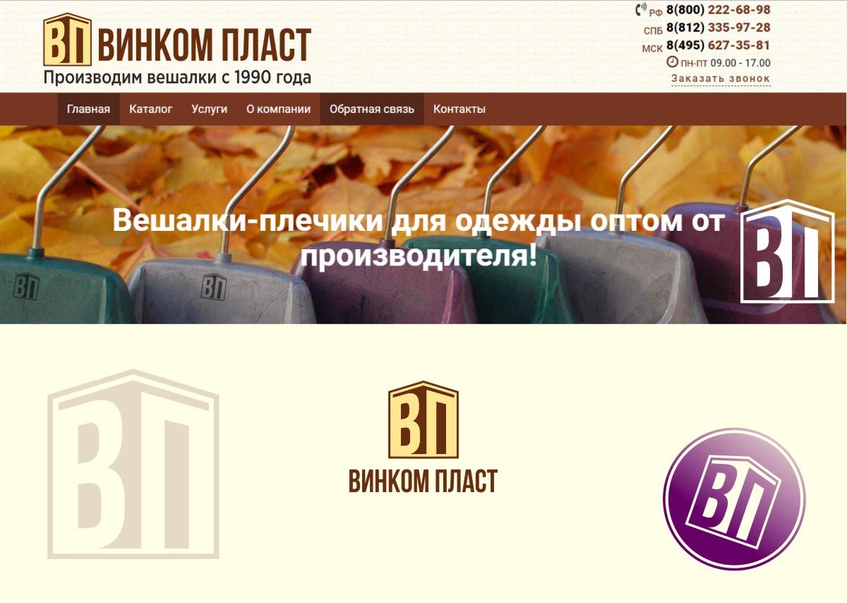 Логотип, фавикон и визитка для компании Винком Пласт  фото f_3785c43438ac4592.jpg
