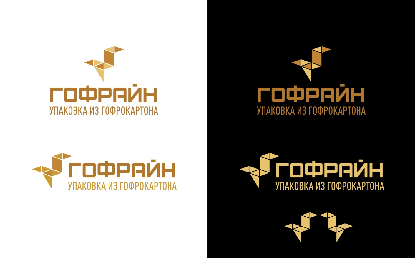 Логотип для компании по реализации упаковки из гофрокартона фото f_4475cdec725817c6.jpg