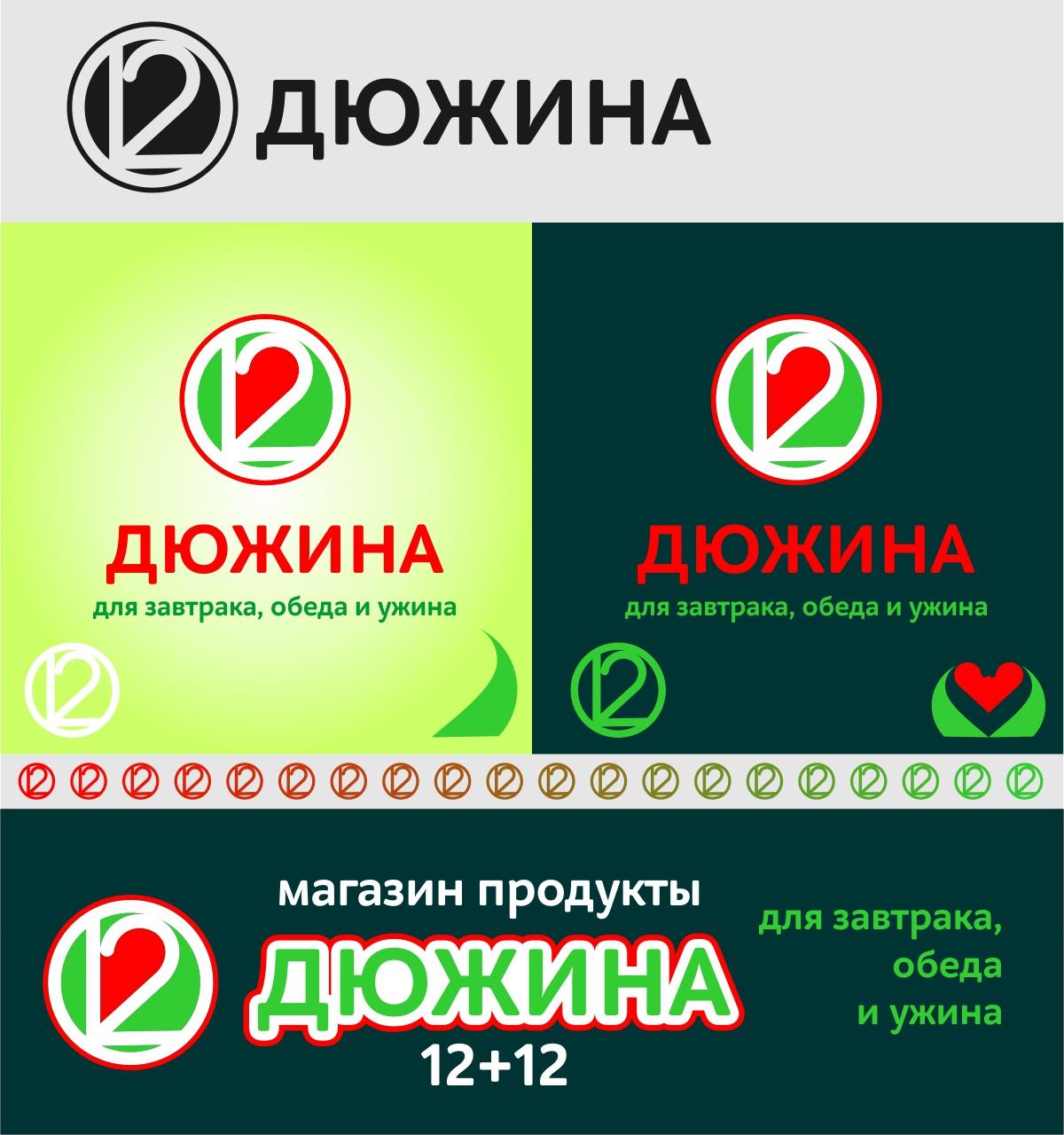 Нейминг + лого продуктовый минимаркет  фото f_4505c0ff8852b795.jpg