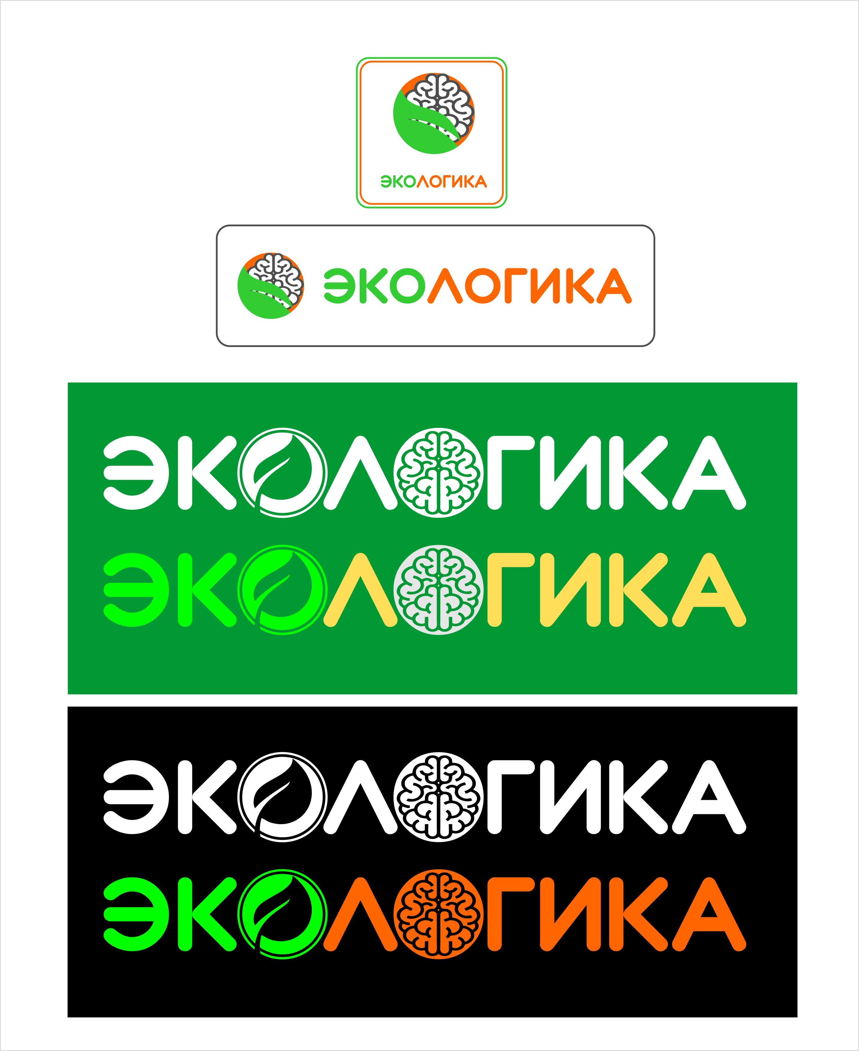 Логотип ЭКОЛОГИКА фото f_452594571878ca99.jpg