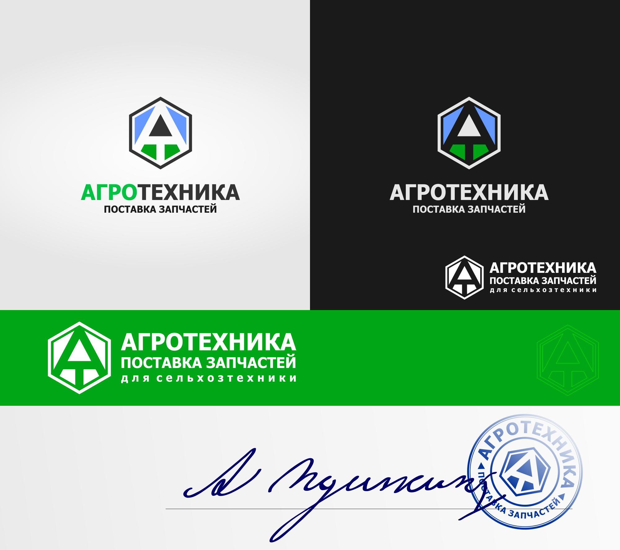 Разработка логотипа для компании Агротехника фото f_4555c0244500a1ca.png