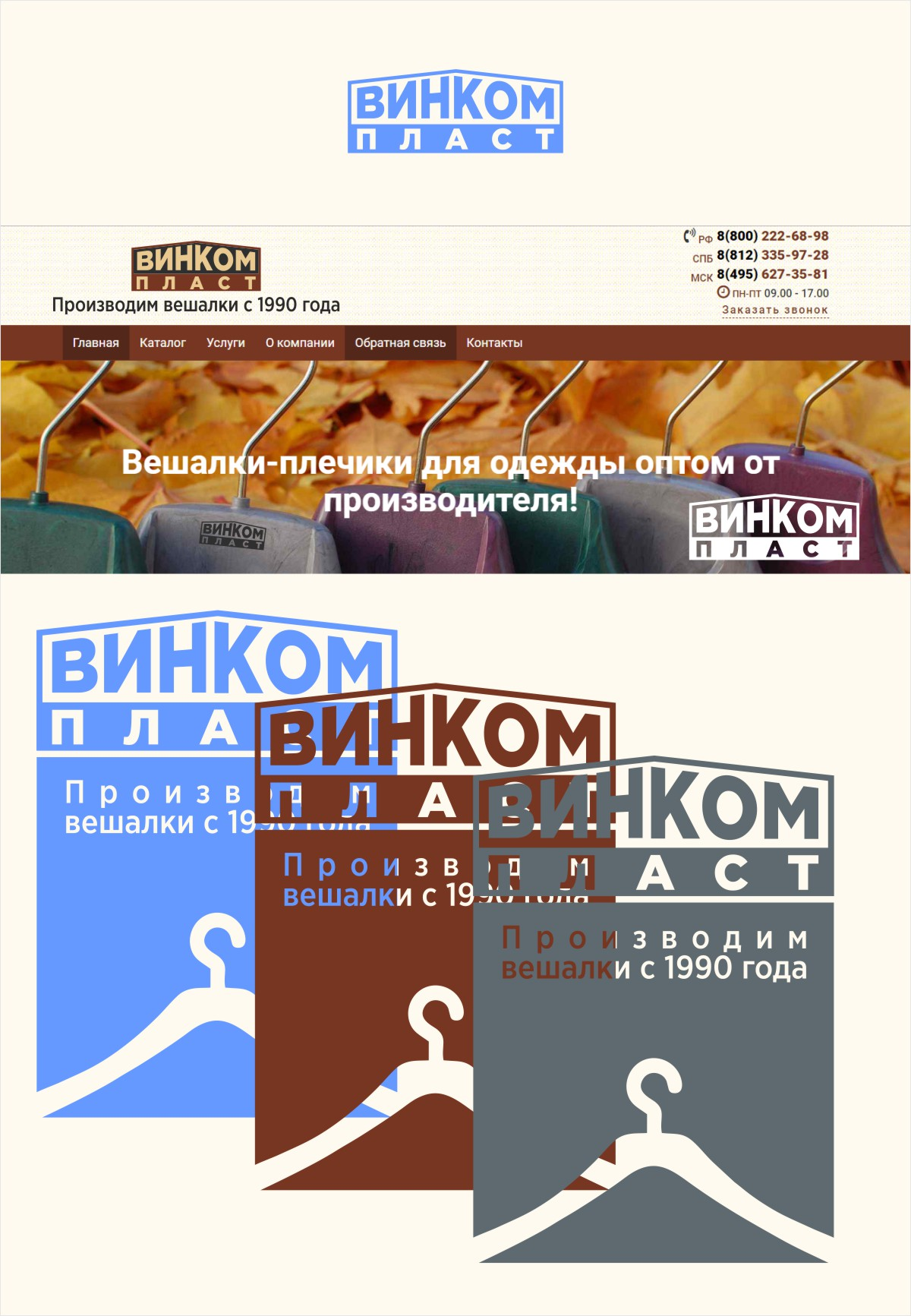 Логотип, фавикон и визитка для компании Винком Пласт  фото f_4585c373bcf233e9.jpg