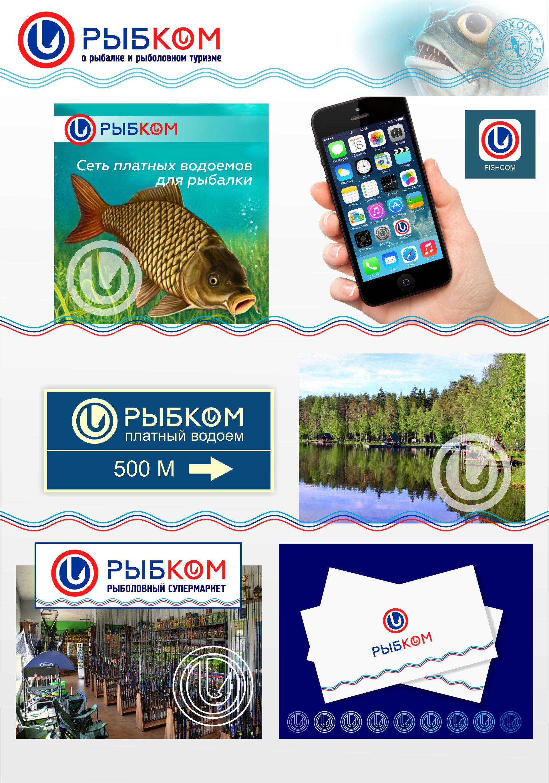 Создание логотипа и брэндбука для компании РЫБКОМ фото f_5025c0ce6b115300.jpg