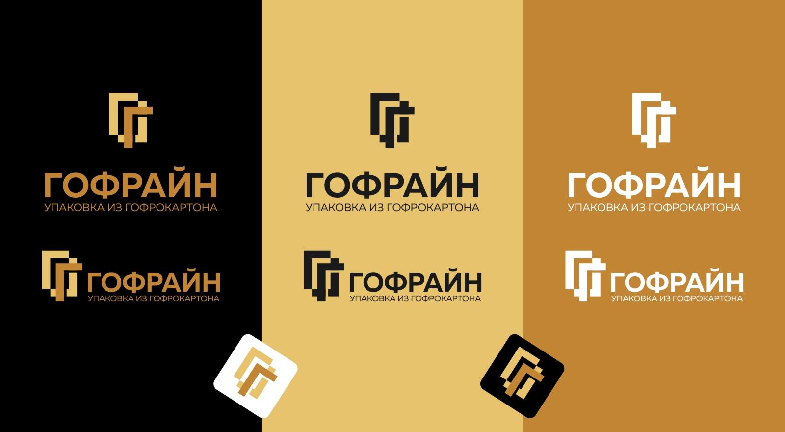 Логотип для компании по реализации упаковки из гофрокартона фото f_5145cdec71fce418.jpg