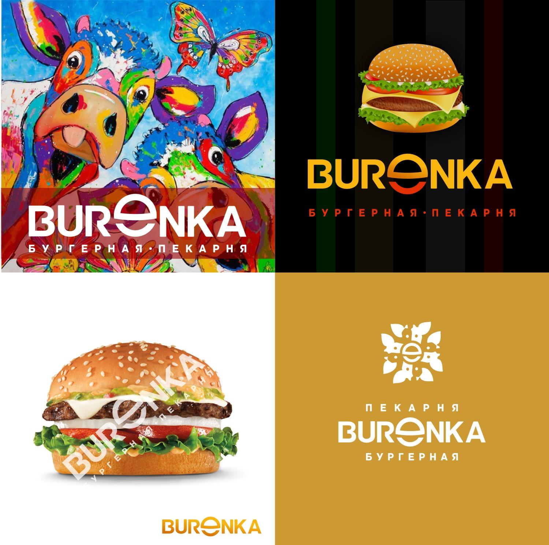 Логотип для Бургерной с Пекарней фото f_5445e14a6ec4df6f.jpg