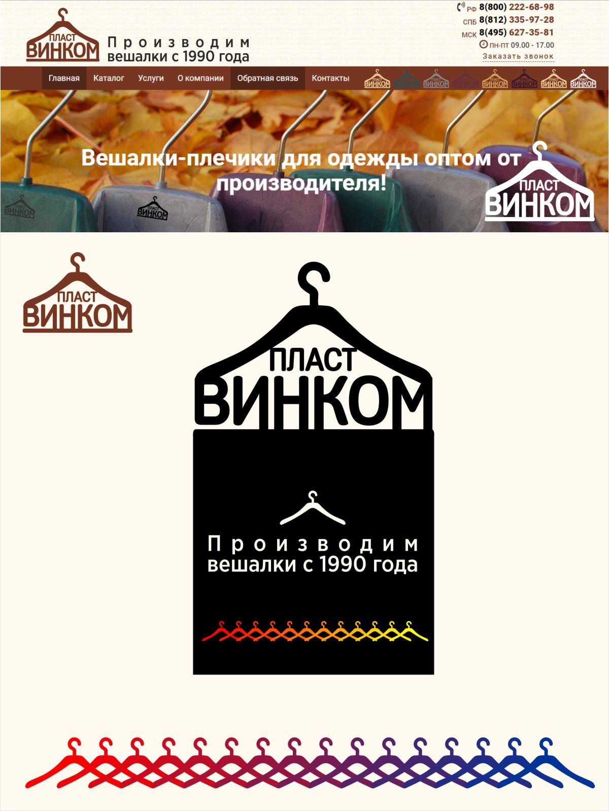 Логотип, фавикон и визитка для компании Винком Пласт  фото f_5895c373bbc166b5.jpg