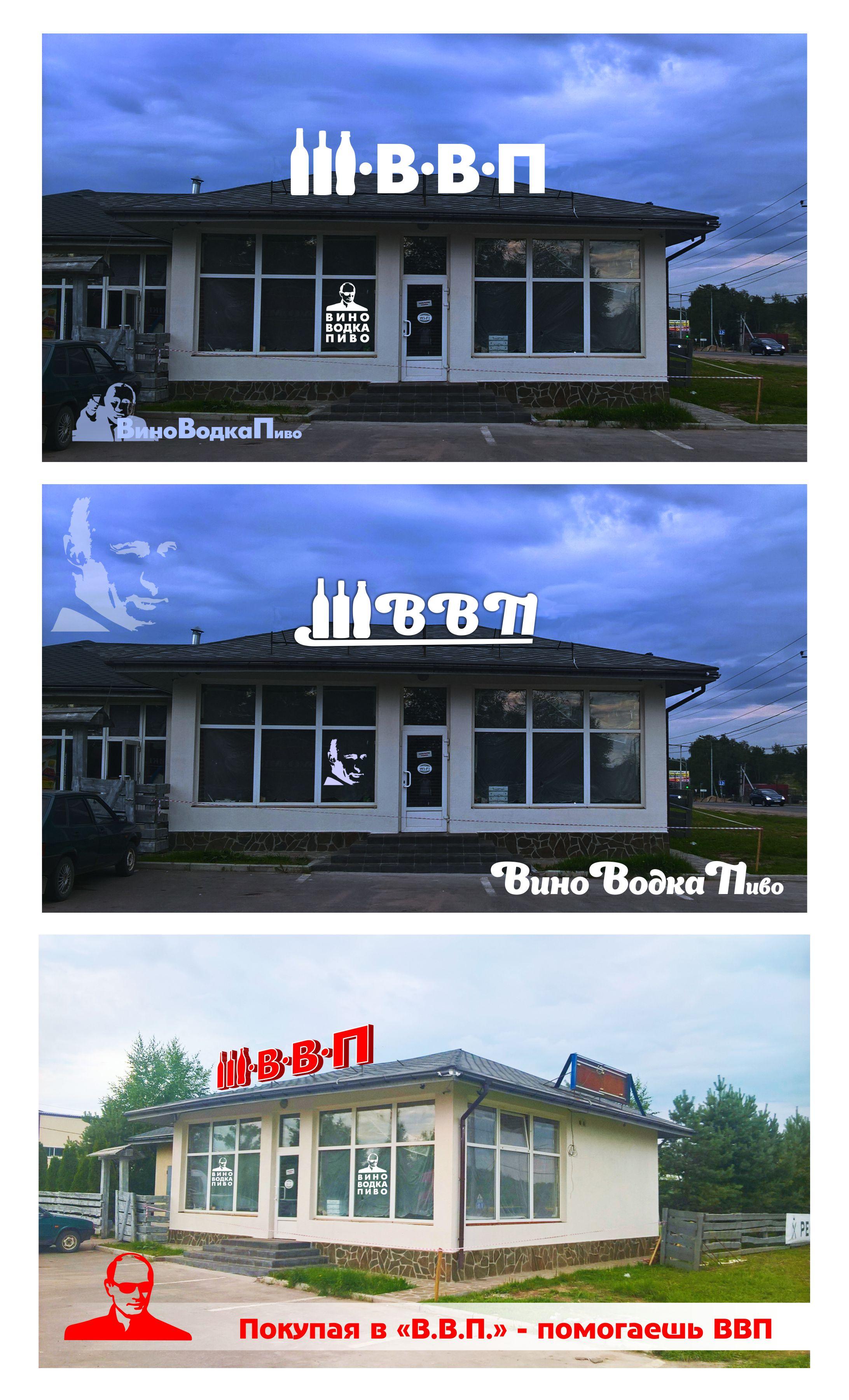 Название/вывеска на магазин пивоварни фото f_656597f26363c5ec.jpg