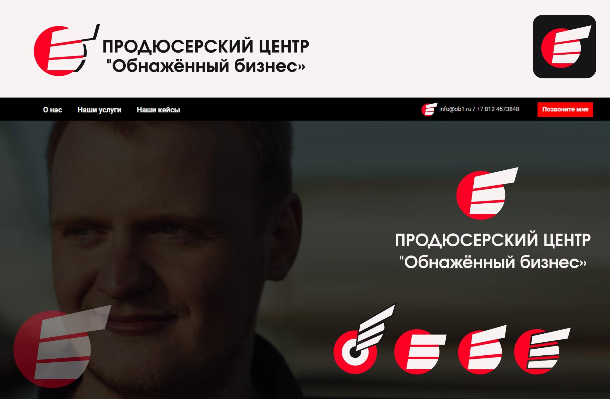 """Логотип для продюсерского центра """"Обнажённый бизнес"""" фото f_7055b9bcb7bd300d.jpg"""