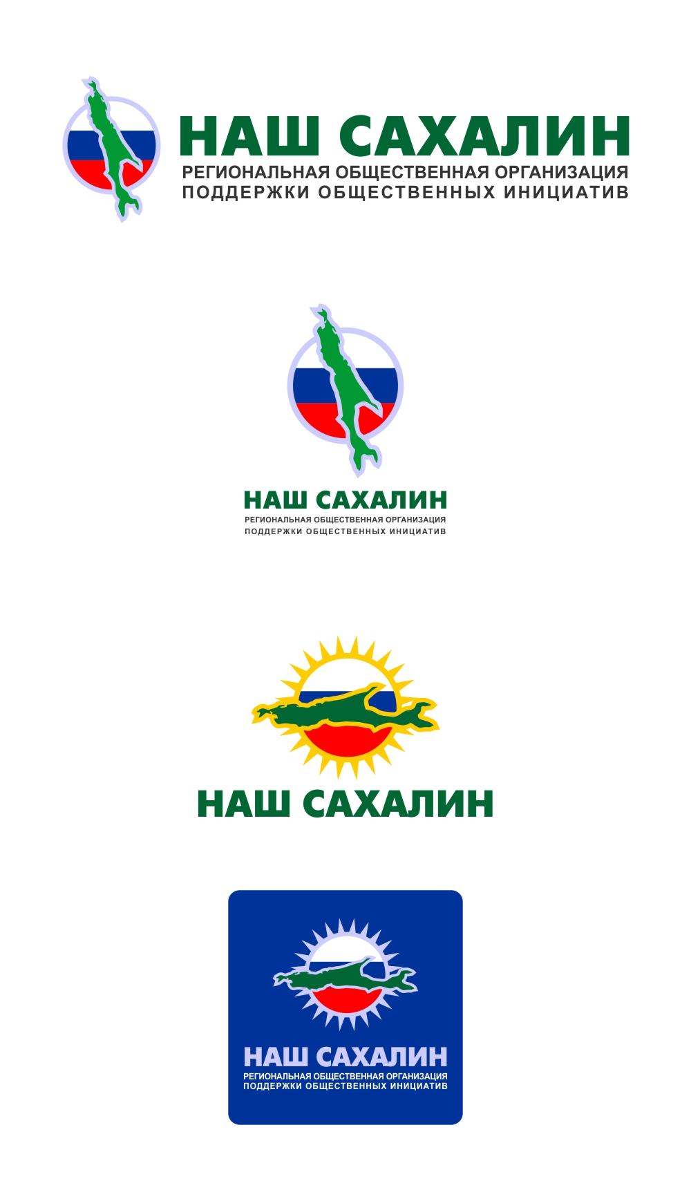 """Логотип для некоммерческой организации """"Наш Сахалин"""" фото f_7145a80477a52e9e.jpg"""