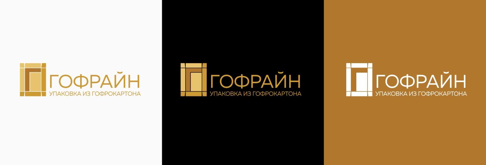 Логотип для компании по реализации упаковки из гофрокартона фото f_8025cdec71922b47.jpg