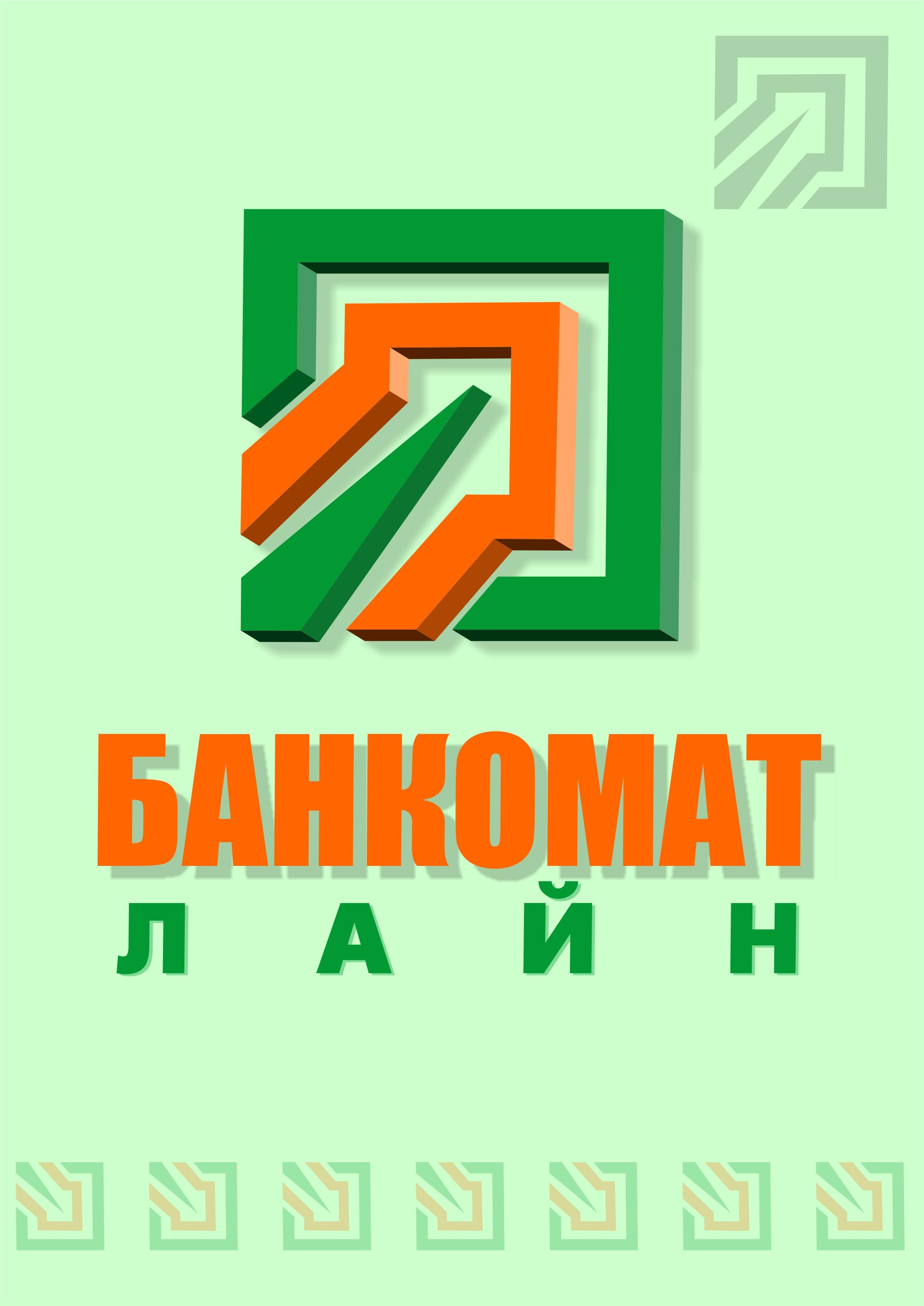 Разработка логотипа и слогана для транспортной компании фото f_9655878e5459f6f1.jpg