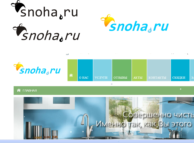 Логотип клининговой компании, сайт snoha.ru фото f_08454a1308c05600.jpg